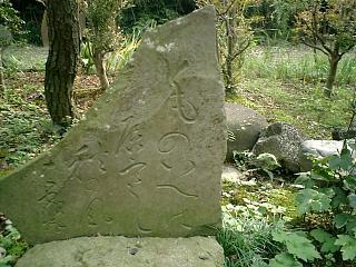 20051030芭蕉碑.JPG