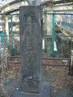 20060208迷子石.JPG