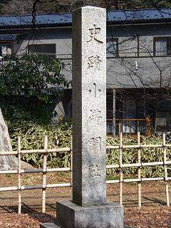 20060218小仏関跡.JPG