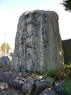20060318甲州街道石碑.JPG