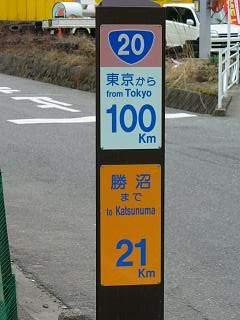 20060326甲州街道100K道標.JPG