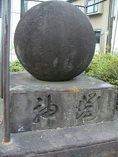 20060415球体道祖神2.JPG