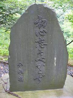 20060827不思議な石碑表.JPG