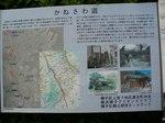 20080517かねさわ道説明版s-.jpg