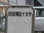 20100318旧道バス停s-.jpg