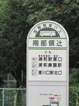 20100703南部領バス停s-.jpg