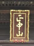 20101229山門扁額s-.jpg
