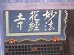 20101229法華堂扁額s-.jpg