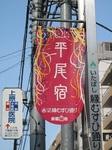 20110205平尾宿s-.jpg