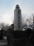 20110205平林寺寺号石s-.jpg