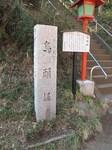 20110222烏頭坂s-.jpg