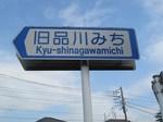 20111115旧品川みち標識s-.jpg