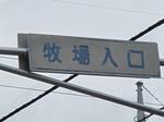 20120430牧場入口s-.jpg