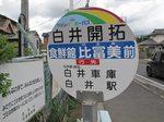 20120430白井開拓s-.jpg