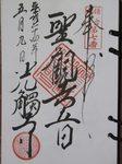 20120509光触寺御朱印s-.jpg