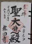20120509報国寺御朱印s-.jpg