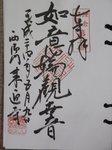 20120509来迎院御朱印-.jpg