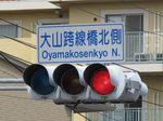 20120615大山跨線橋信号s-.jpg