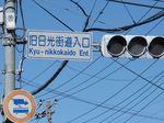 20131113旧日光街道標識s-.jpg